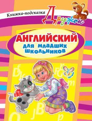 Английский для младших школьников. Книжка-подсказка photo №1