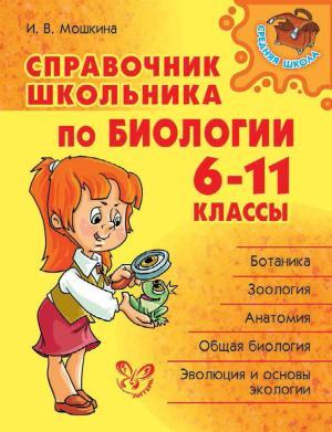 Справочник школьника по биологии. 6-11 классы photo №1