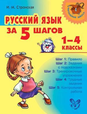 Русский язык за 5 шагов. 1–4 классы Foto №1
