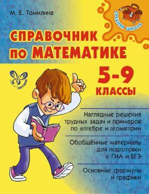 Справочник по математике. 5-9 классы Foto №1