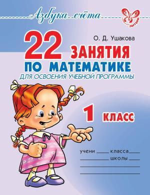22 занятия по математике для освоения учебной программы. 1 класс Foto №1