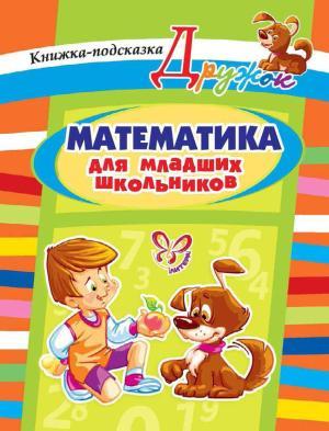 Математика для младших школьников. Книжка-подсказка Foto №1