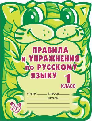 Правила и упражнения по русскому языку. 1 класс Foto №1