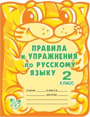 Правила и упражнения по русскому языку. 2 класс Foto №1