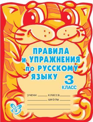 Правила и упражнения по русскому языку. 3 класс Foto №1