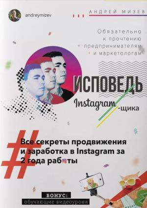 Исповедь Instagram`щика. Все секреты продвижения изаработка вInstagram за2года работы Foto №1