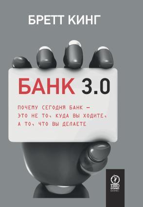 Банк 3.0. Почему сегодня банк – это не то, куда вы ходите, а то, что вы делаете Foto №1