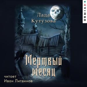 Mertvyy mesyac photo №1