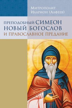 Преподобный Симеон Новый Богослов и православное предание Foto №1