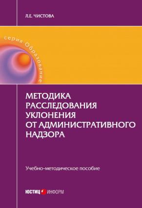 Методика расследования уклонения от административного надзора Foto №1