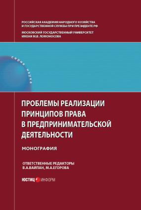 Проблемы реализации принципов права в предпринимательской деятельности photo №1