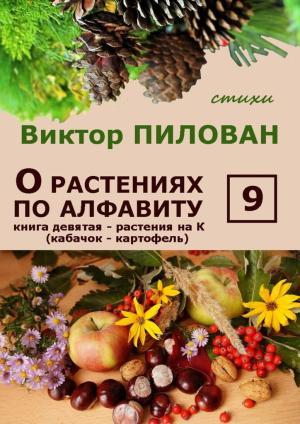 О растениях по алфавиту. Книга девятая. Растения на К (кабачок – картофель) Foto №1