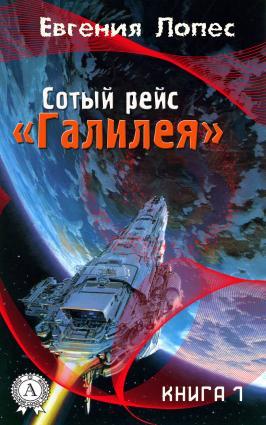 Сотый рейс «Галилея» (книга 1) Foto №1