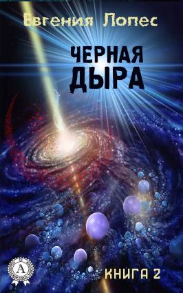 Черная дыра (книга 2) Foto №1