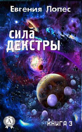 Сила Декстры (книга 3) photo №1