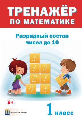 Тренажер по математике. Разрядный состав чисел до 10. 1 класс photo №1