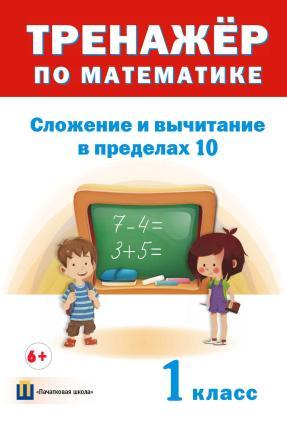 Тренажер по математике. Сложение и вычитание в пределах 10. 1 класс photo №1