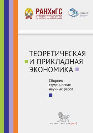 Теоретическая и прикладная экономика. Сборник студенческих научных работ Foto №1