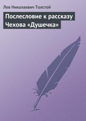 Послесловие к рассказу Чехова «Душечка» Foto №1