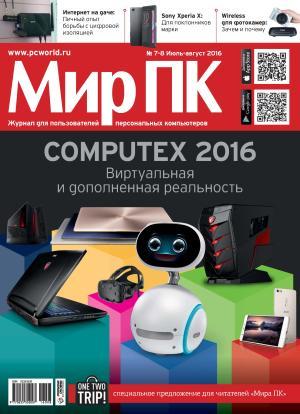 Журнал «Мир ПК» №07-08/2016 Foto №1