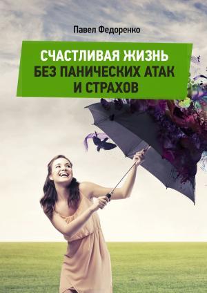 Счастливая жизнь без панических атак и страхов Foto №1