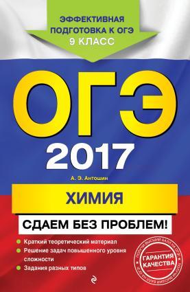ОГЭ-2017. Химия. Сдаем без проблем photo №1