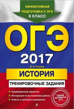 ОГЭ 2017. История. Тренировочные задания photo №1
