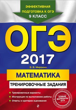 ОГЭ 2017. Математика. Тренировочные задания photo №1