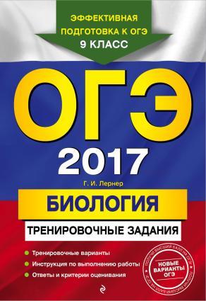 ОГЭ-2017. Биология. Тренировочные задания photo №1