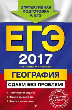 ЕГЭ-2017. География. Сдаем без проблем! photo №1