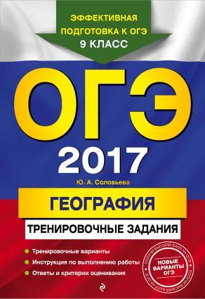 ОГЭ 2017. География. Тренировочные задания photo №1