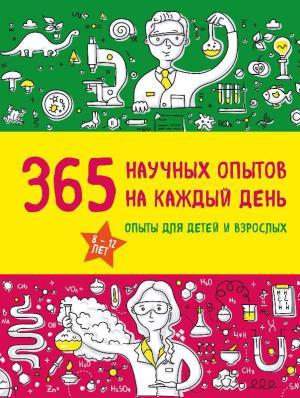 365 научных опытов на каждый день photo №1
