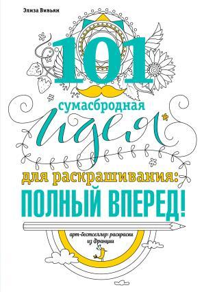 101 сумасбродная идея для раскрашивания: полный вперед! photo №1