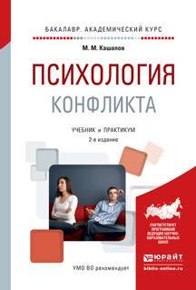 Психология конфликта 2-е изд., испр. и доп. Учебник и практикум для академического бакалавриата Foto №1
