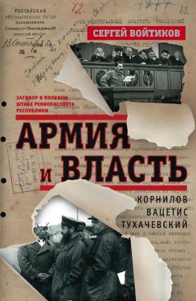 Армия и власть. Корнилов, Вацетис, Тухачевский. 1905-1937 Foto №1