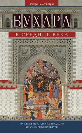 Бухара в Средние века. На стыке персидских традиций и исламской культуры photo №1