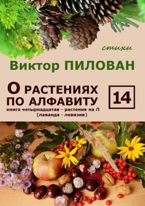 О растениях по алфавиту. Книга четырнадцатая. Растения на Л (лаванда – левизия) Foto №1