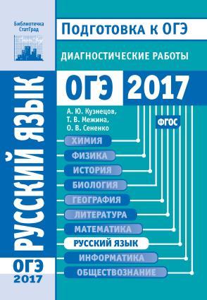 Русский язык. Подготовка к ОГЭ в 2017 году. Диагностические работы Foto №1