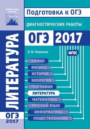 Литература. Подготовка к ОГЭ в 2017 году. Диагностические работы Foto №1