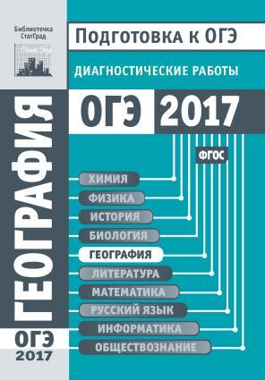 География. Подготовка к ОГЭ в 2017 году. Диагностические работы Foto №1