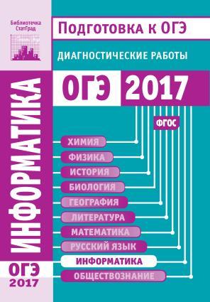 Информатика и ИКТ. Подготовка к ОГЭ в 2017 году. Диагностические работы photo №1