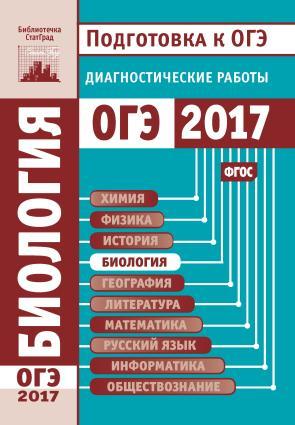 Биология. Подготовка к ОГЭ в 2017 году. Диагностические работы photo №1