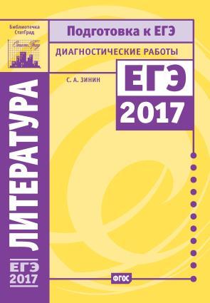 Литература. Подготовка к ЕГЭ в 2017 году. Диагностические работы photo №1