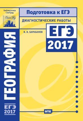 География. Подготовка к ЕГЭ в 2017 году. Диагностические работы Foto №1