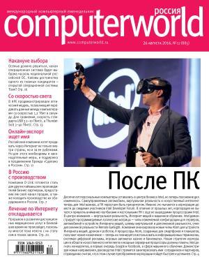 Журнал Computerworld Россия №12/2016 Foto №1
