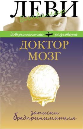 Доктор Мозг. Записки бредпринимателя. Избранные рецепты осмысленной жизни. photo №1