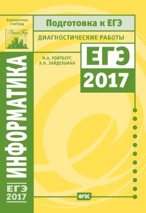 Информатика и ИКТ. Подготовка к ЕГЭ в 2017 году. Диагностические работы