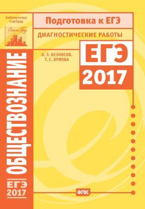 Обществознание. Подготовка к ЕГЭ в 2017 году. Диагностические работы photo №1