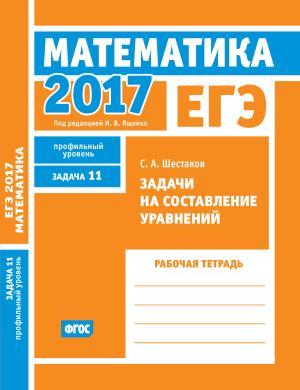 ЕГЭ 2017. Математика. Задачи на составление уравнений. Задача 11 (профильный уровень). Рабочая тетрадь Foto №1