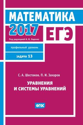 ЕГЭ 2017. Математика. Уравнения и системы уравнений. Задача 13 (профильный уровень) Foto №1